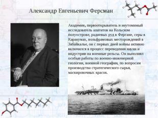 Александр Евгеньевич Ферсман Академик, первооткрыватель и неутомимый исследов