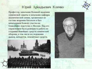 Юрий Аркадьевич Клячко Профессор, начальник Военной академии химической защит