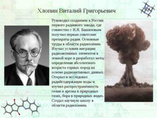 Хлопин Виталий Григорьевич Руководил созданием в России первого радиевого зав