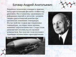 Бочвар Андрей Анатольевич Разработал технологию и внедрил в практику метод кр