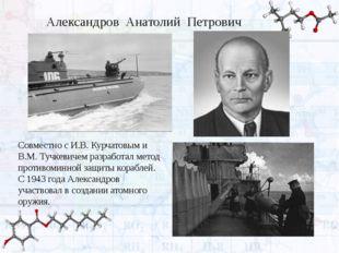 Александров Анатолий Петрович Совместно с И.В. Курчатовым и В.М. Тучкевичем р