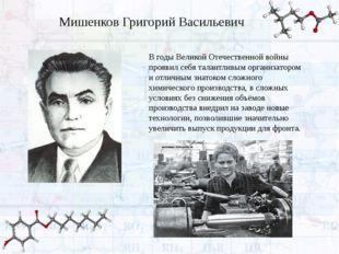 Мишенков Григорий Васильевич В годы Великой Отечественной войны проявил себя