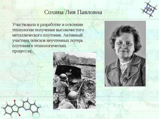 Сохина Лия Павловна Участвовала в разработке и освоении технологии получения