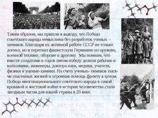 Таким образом, мы пришли к выводу, что Победа советского народа немыслима без