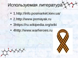 Используемая литература 1.http://info.posmarket.kiev.ua/ 2.http://www.pomayak