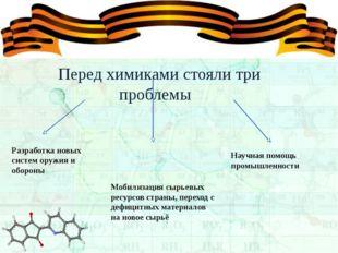 Перед химиками стояли три проблемы Мобилизация сырьевых ресурсов страны, пере