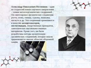 Александр Николаевич Несмеянов – один из создателей нового научного направлен