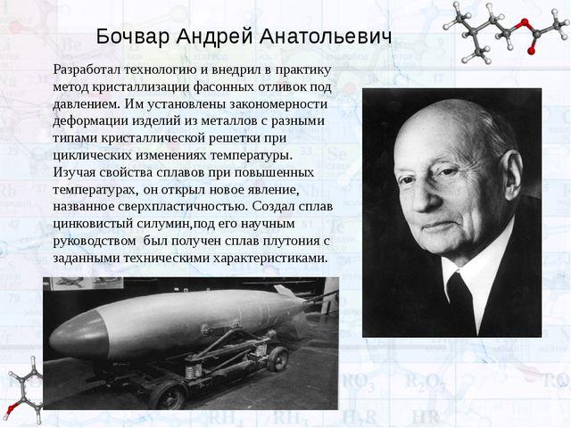 Бочвар Андрей Анатольевич Разработал технологию и внедрил в практику метод кр...