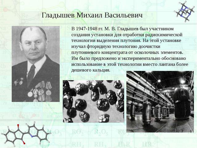 Гладышев Михаил Васильевич В 1947-1948 гг. М. В. Гладышев был участником соз...