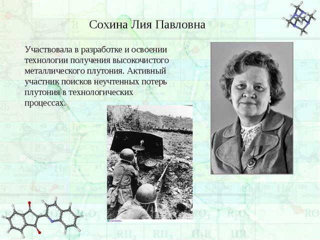Сохина Лия Павловна Участвовала в разработке и освоении технологии получения...