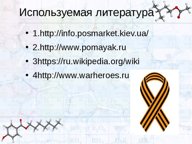 Используемая литература 1.http://info.posmarket.kiev.ua/ 2.http://www.pomayak...