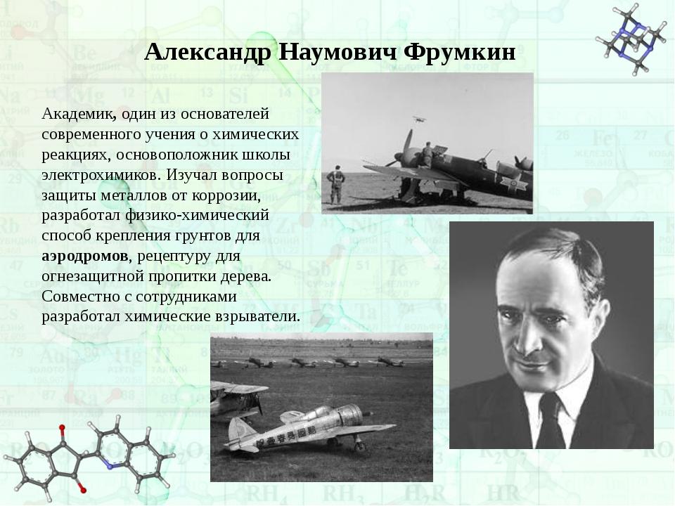 Александр Наумович Фрумкин Академик, один из основателей современного учения...