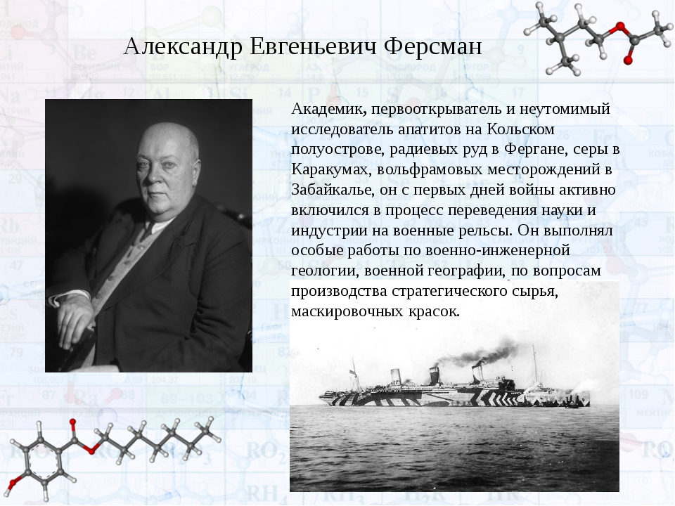Александр Евгеньевич Ферсман Академик, первооткрыватель и неутомимый исследов...