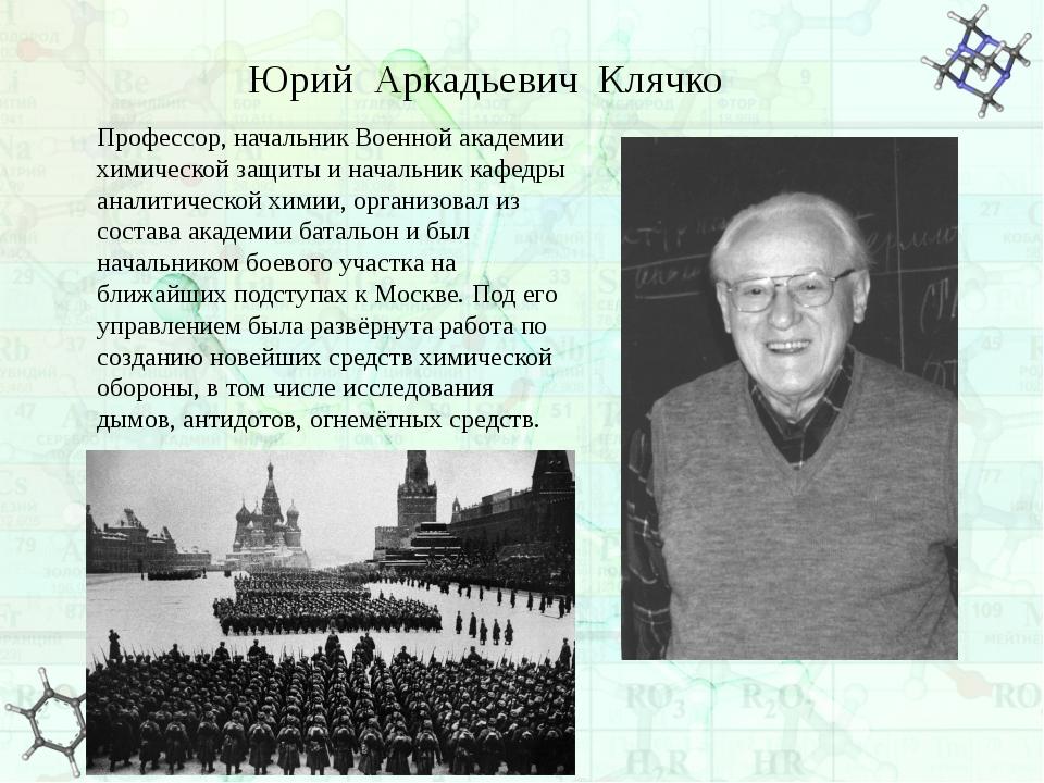 Юрий Аркадьевич Клячко Профессор, начальник Военной академии химической защит...