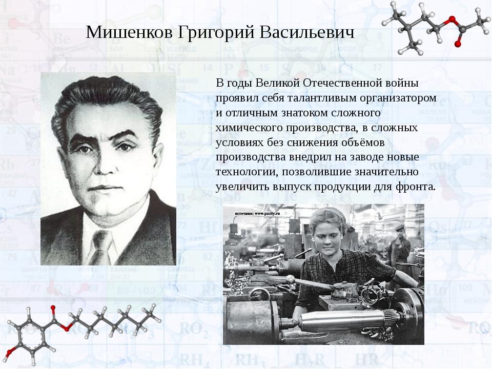 Мишенков Григорий Васильевич В годы Великой Отечественной войны проявил себя...