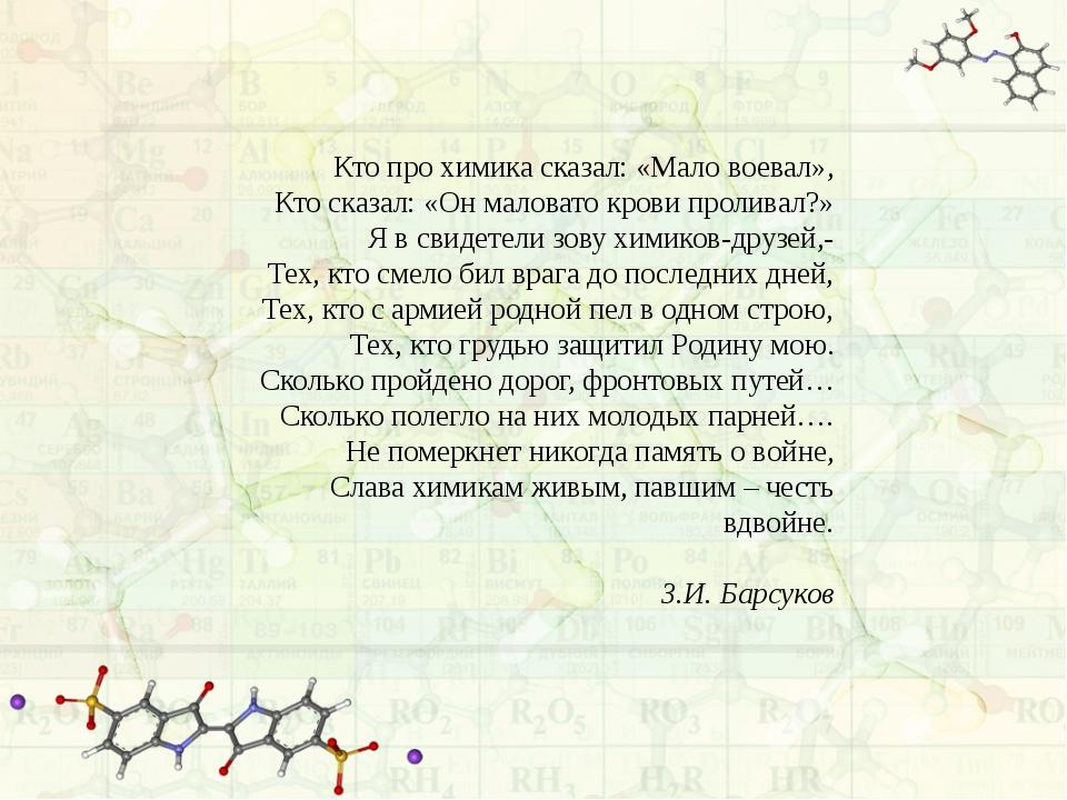 Кто про химика сказал: «Мало воевал», Кто сказал: «Он маловато крови проливал...