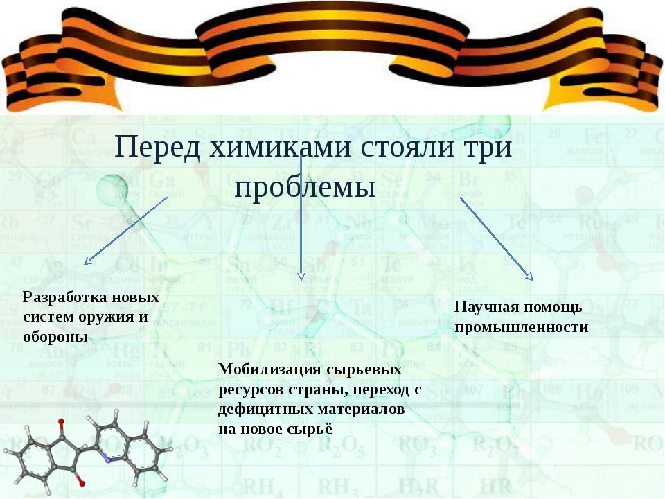 Перед химиками стояли три проблемы Мобилизация сырьевых ресурсов страны, пере...