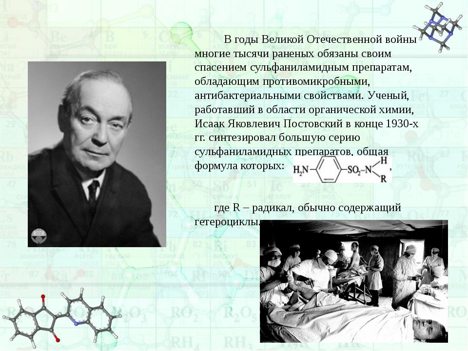 В годы Великой Отечественной войны многие тысячи раненых обязаны своим спасен...