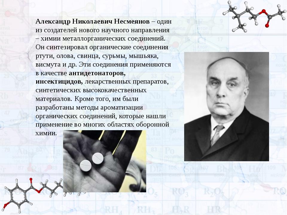 Александр Николаевич Несмеянов – один из создателей нового научного направлен...