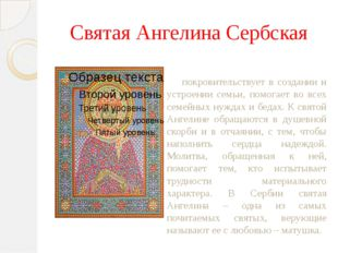 Святая Ангелина Сербская покровительствует в создании и устроении семьи, помо