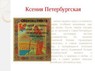 Ксения Петербургская начала творить чудеса и помогать людям, особенно женщина