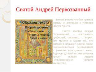Святой Андрей Первозванный назван, потому что был призван первым из апостолов