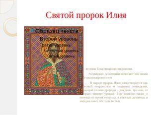 Святой пророк Илия – вестник Божественного откровения. Российские десантники
