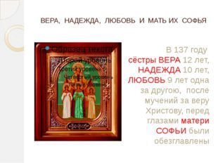 ВЕРА, НАДЕЖДА, ЛЮБОВЬ И МАТЬ ИХ СОФЬЯ В 137 году сёстры ВЕРА 12 лет, НАДЕЖДА