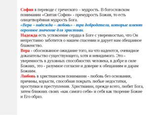 София в переводе с греческого – мудрость. В богословском понимании «Святая Со