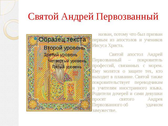 Святой Андрей Первозванный назван, потому что был призван первым из апостолов...
