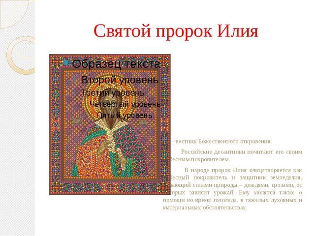 Святой пророк Илия – вестник Божественного откровения. Российские десантники...