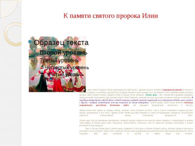 К памяти святого пророка Илии В лице святого пророка Илии верующий русский на...