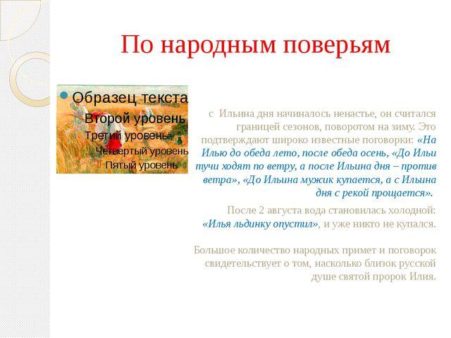 По народным поверьям с Ильина дня начиналось ненастье, он считался границей с...
