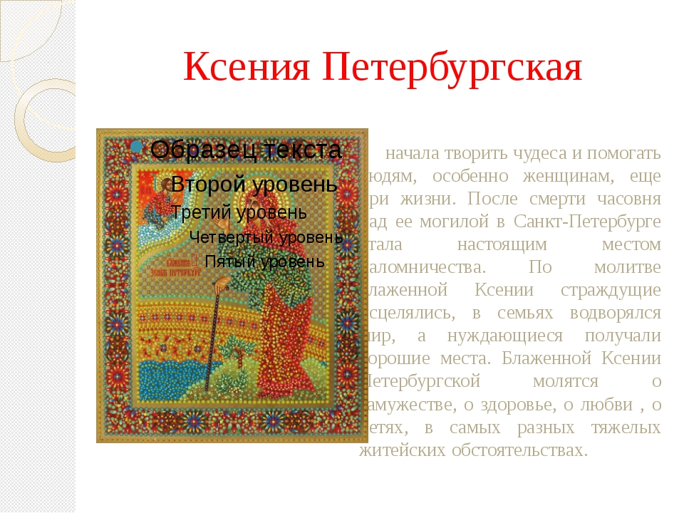 Ксения Петербургская начала творить чудеса и помогать людям, особенно женщина...
