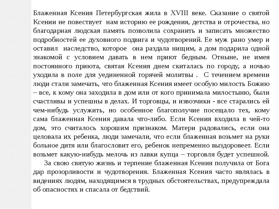 Блаженная Ксения Петербургская жила в XVIII веке. Сказание о святой Ксении не...