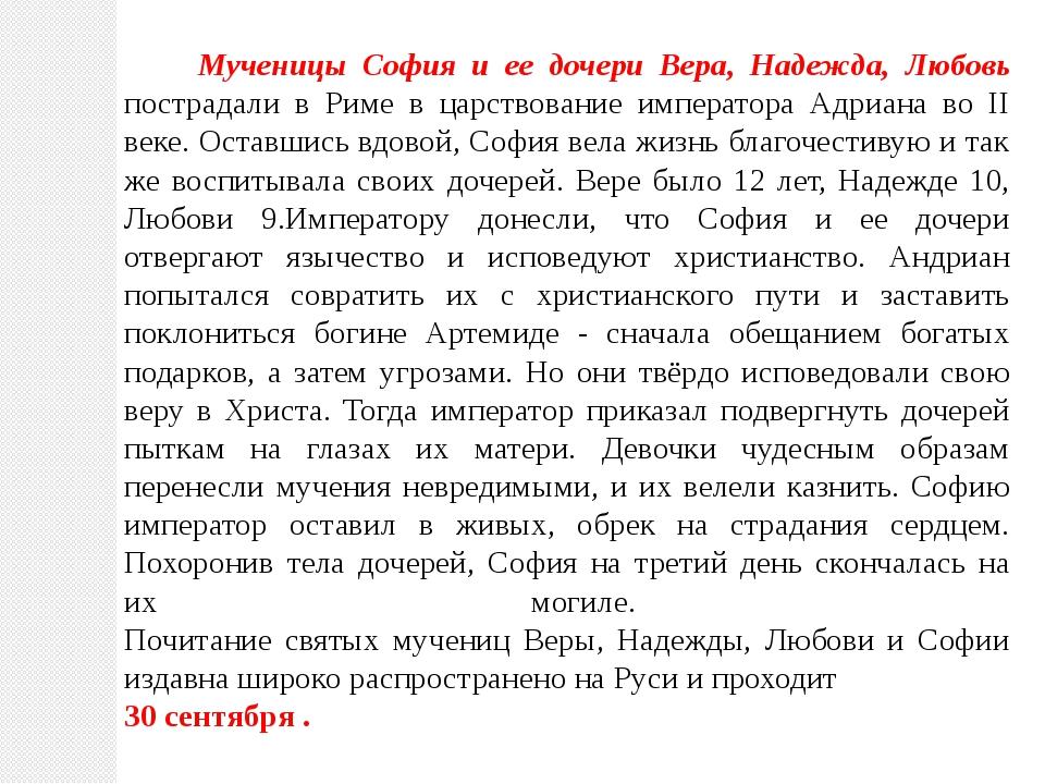 Мученицы София и ее дочери Вера, Надежда, Любовь пострадали в Риме в царство...