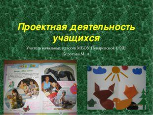 Проектная деятельность учащихся Учитель начальных классов МБОУ Поваровской СО