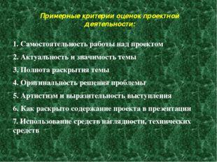 Примерные критерии оценок проектной деятельности: 1. Самостоятельность работы