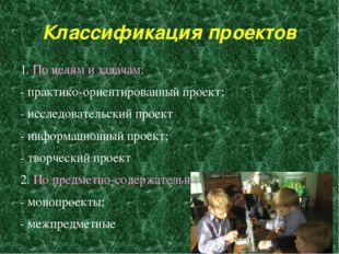 Классификация проектов 1. По целям и задачам: - практико-ориентированный прое