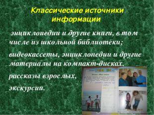 Классические источники информации энциклопедии и другие книги, в том числе из
