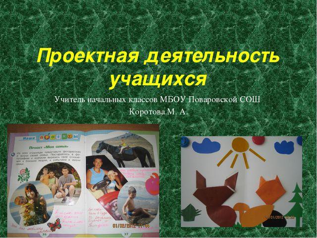 Проектная деятельность учащихся Учитель начальных классов МБОУ Поваровской СО...
