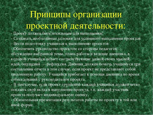 Принципы организации проектной деятельности: - Проект должен быть посильным д...