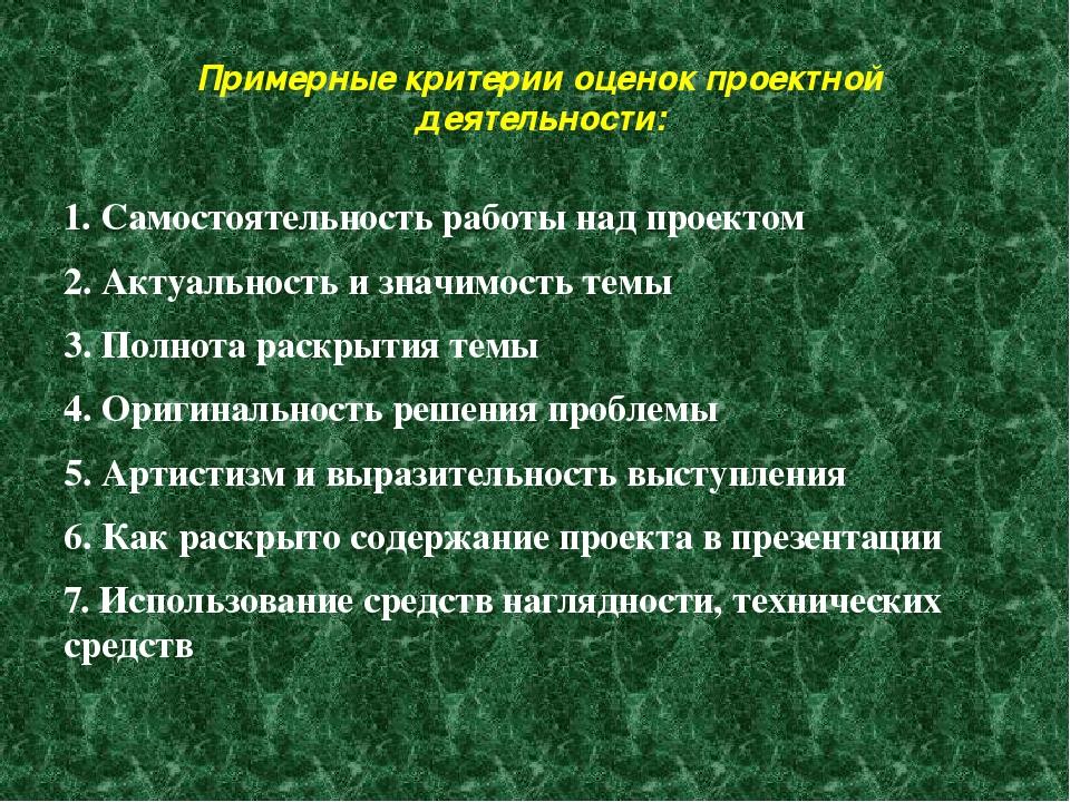 Примерные критерии оценок проектной деятельности: 1. Самостоятельность работы...