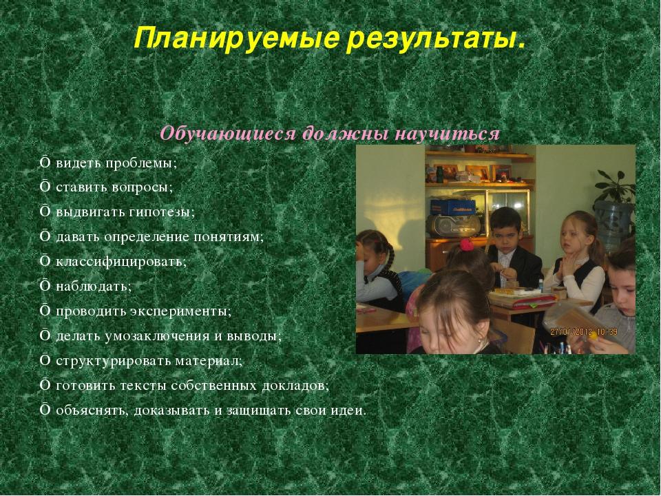 Планируемые результаты. Обучающиеся должны научиться ■ видеть проблемы; ■ ста...