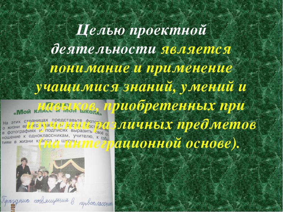 Целью проектной деятельности является понимание и применение учащимися знаний...