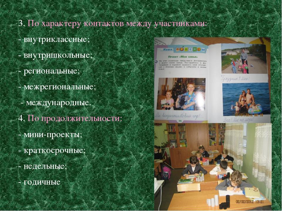 3. По характеру контактов между участниками: - внутриклассные; - внутришколь...