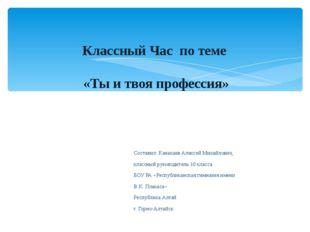 Составил: Канакаев Алексей Михайлович, классный руководитель 10 класса БОУ РА