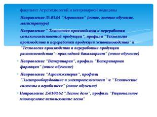 """факультет Агротехнологий и ветеринарной медицины Направление 35.03.04 """"Агроно"""