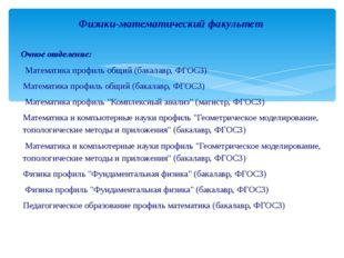 Очное отделение: Математика профиль общий (бакалавр, ФГОС3) Математика профил
