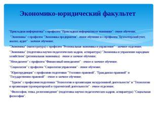 """""""Прикладная информатика"""" с профилем """"Прикладная информатика в экономике""""- очн"""